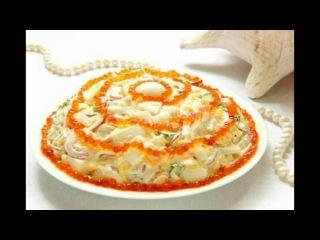 Салат Морская жемчужина с креветками