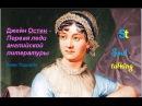 Джейн Остин - Первая Леди английской литературы. Жизнь и творчество.