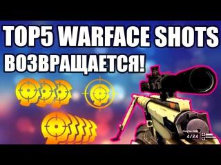 DONIC новости TOP 5 WARFACE SHOTS #59 Эпичное возвращение!