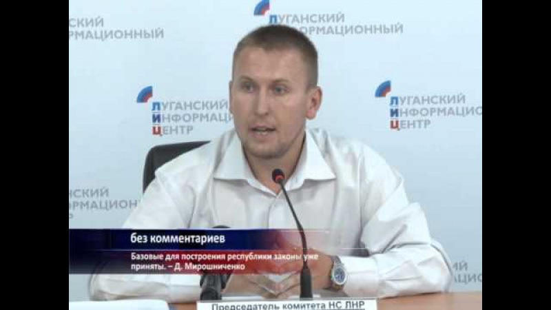 ГТРК ЛНР.Базовые для построения республики законы уже приняты. 29 июля 2015