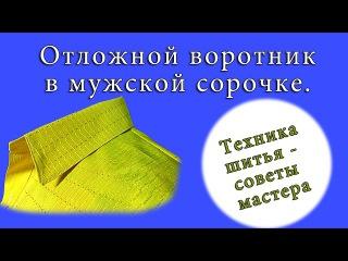 Отложной воротник мужской сорочки (техника шитья)