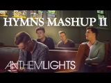 Hymns Mashup Amazing Grace x Be Thou My Vision x Come Thou Fount Anthem Lights