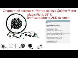 Скоростной комплект  Мотор-колесо Golden Motor  Magic Pie-4, 26
