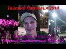 Тайланд Паттайя 2014 Концерт в Наклуа Танцуют Симпотичные Тайки Thailand Pattaya ч 2