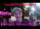 Тайланд Паттайя 2014 Концерт в Наклуа Местный тайский обычай Thailand Pattaya ч 2