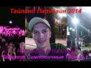 Тайланд Паттайя 2014 Концерт в Наклуа Танцуют Симпотичные Тайки Thailand Pattaya ч 1