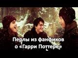 ϟ Перлы из фанфиков о Гарри Поттере ϟ