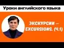 Экскурсии – Excursions (ч.1). Урок по английскому языку №10 | AirySchool
