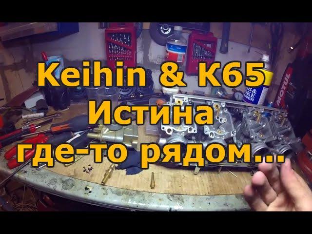Keihin Обзор конструкции, сравнение с К65, почему нужно сверлить к68