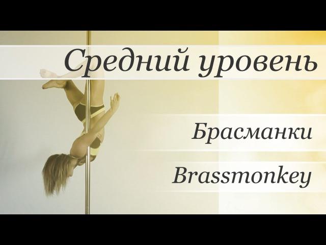 How to pole dance trick Brassmonkey - pole dance tutorial /Уроки pole dance - Брасманки