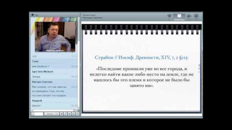 Александр Тарасенко - Иудейская миссия - от обрезания к образованию. Часть 1