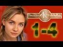 Уральская кружевница 1♥2♥3♥4