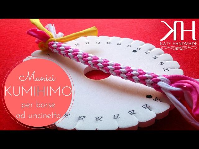 ♡ [Tutorial 12] Kumihimo | Manici borse uncinetto | Handles bag ♡