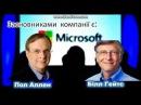 Презентація про компанію Майкрософт. Слухача ВЦПРІ групи ОКН 96. Цумана Сергія