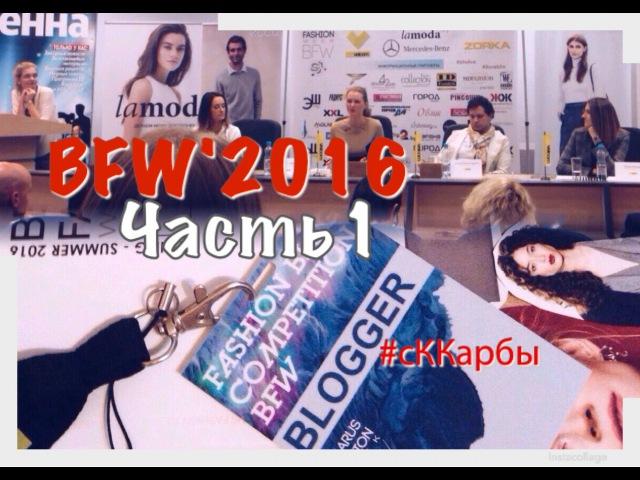 BFW2016/Belarus Fashion Week моими глазами/Doresset/Coo Cult/Navy