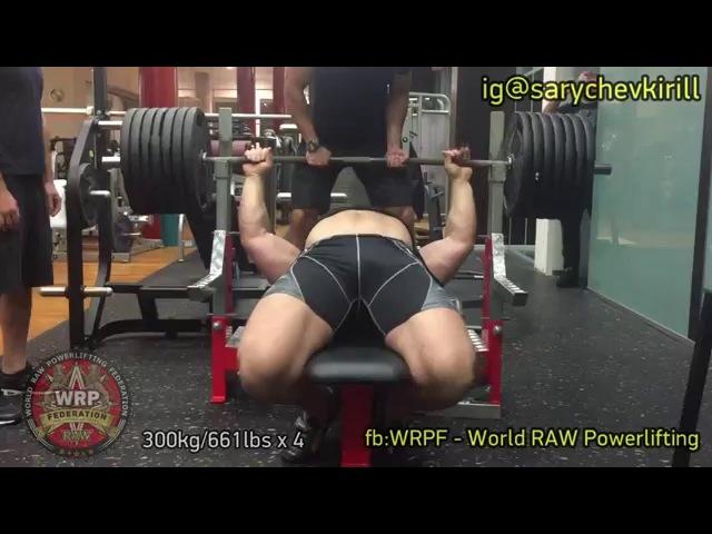 Kirill Sarychev, 300kg661lbs x4, bench press RAW