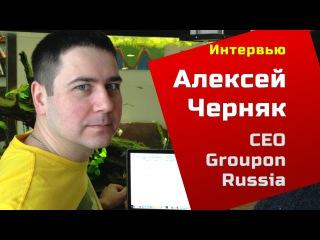 Интервью с Алексеем Черняком, CEO Groupon Russia