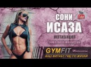 Сони Исаза. Мотивация Sonia Isaza Motivation RUS, Канал GymFit INFO