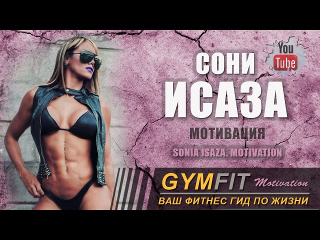 Сони Исаза. Мотивация (Sonia Isaza Motivation) RUS, Канал GymFit INFO