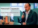 Николай Стариков. О расстреле семьи Николая II и подлинности найденных останков