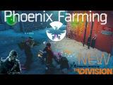 Tom Clancys The Division - Phoenix Credits Farm | Фарм Кредитов Феникс (NEW) [Patch 1.0.2]