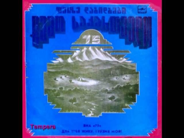 04 - ვია 75 გურიის მთები via 75 guruli 1984