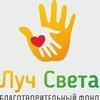 """Благотворительный фонд  """"Луч Света"""""""