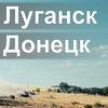 Луганск-Донецк  зона АТО 