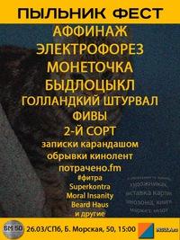 ПЫЛЬНИК ФЕСТ * ПИТЕР * 26.03