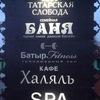 """СК """"Татарская слобода /""""Семейная Баня"""" в Елабуге"""