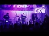 группа БУТЫРКА LIVE! 2014г.   КОНЦЕРТ.  Михаил Борисов-вокал.