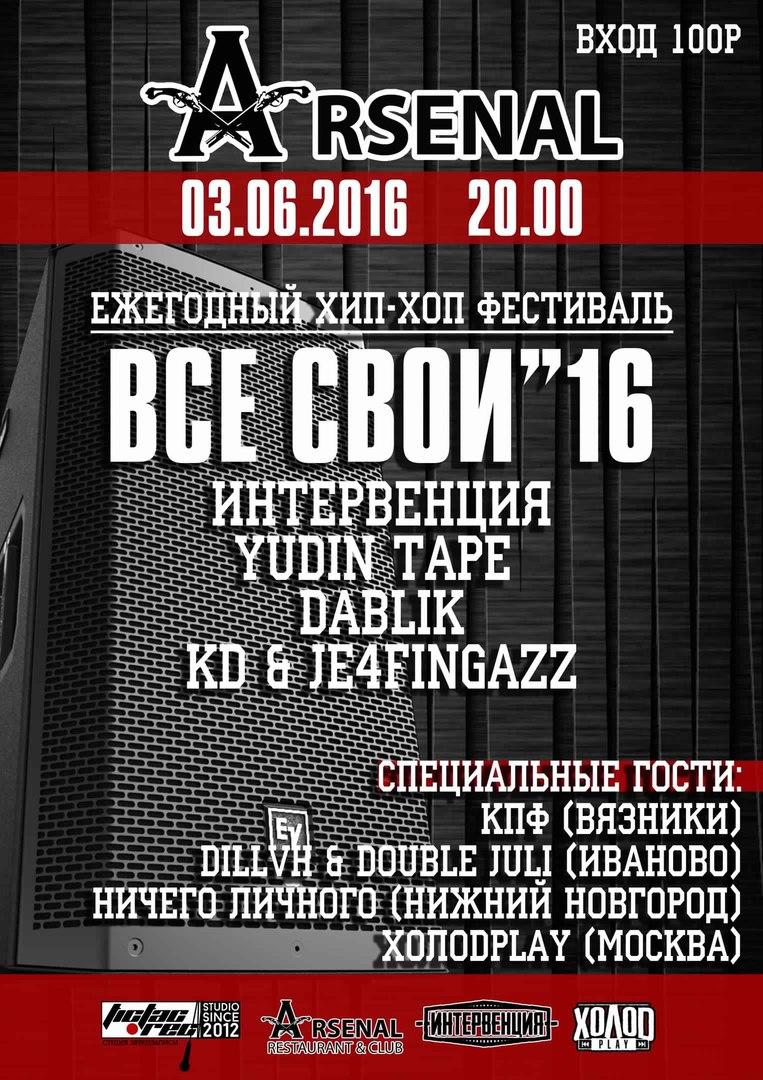 Афиша Ковров Все Свои '16 Хип-хоп вечеринка в Коврове