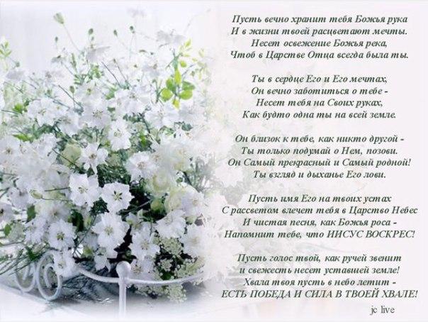 Православное поздравление с днем рождения сестре
