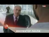 Инспектор Линли расследует (2003) 2 сезон 3-я серия [СТРАХ И ТРЕПЕТ]