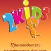2KIDS детские товары