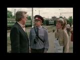 Вокзал для двоих. Серия 1 из 2 (1982)