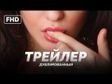 DUB | Трейлер: «Неслабый пол / The Opposite Sex» 2016