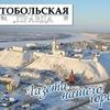 """Газета """"Тобольская правда"""""""
