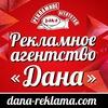 Рекламное агентство Дана