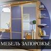 Мебель Запорожье