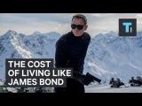 Сколько стоит быть Джеймсом Бондом?