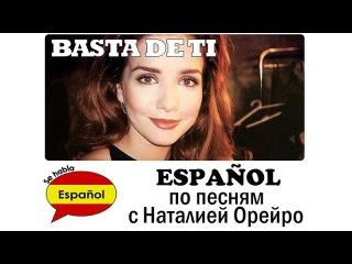 Basta de ti - изучение испанского языка по песням Натальи Орейро