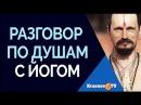 Михаил Константинов. Разговор по душам с йогом