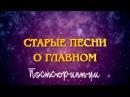 Старые песни о главном 4 Посткриптум 2000 Музыкальный фильм HDTV