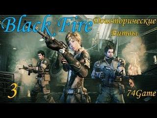 BLACK FIRE - Долина Динозавров - (PVE Легко) (Доисторические Битвы)