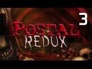Прохождение Postal: Redux (Rampage) - 3