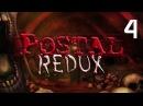 Прохождение Postal: Redux (Rampage) - 4 ФИНАЛ