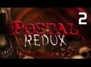 Прохождение Postal: Redux (Rampage) - 2