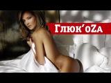Глюк'oZaГлюкоза  звезда российской эстрады показала нам много неизвестного