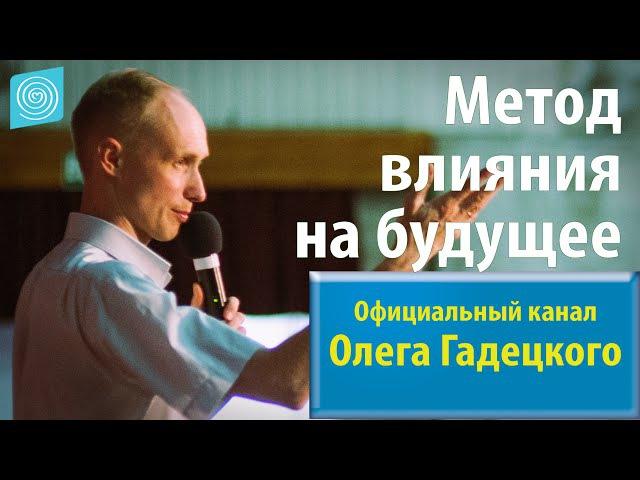 Олег Гадецкий Законы судьбы или искусство жить Часть 2